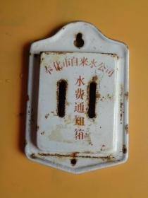 搪瓷老东西:奉化市自来水公司水费通知箱【门牌类 自编1】