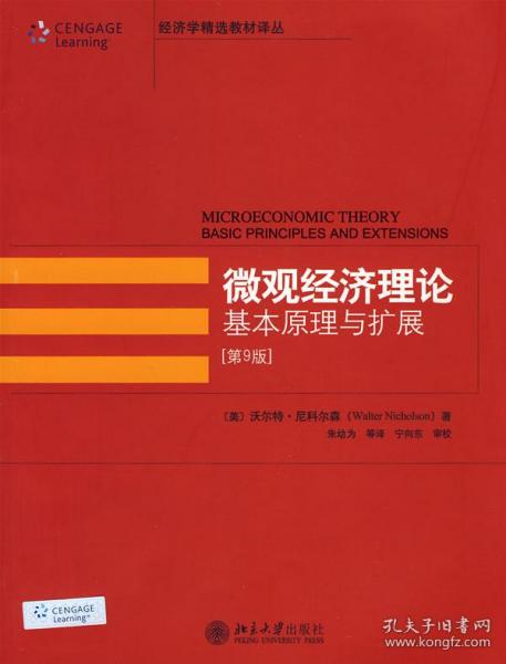 微观经济理论基本原理与扩展