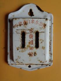 搪瓷老东西:奉化市自来水公司水费通知箱【门牌类 自编3】