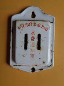 搪瓷老东西:奉化市自来水公司水费通知箱【门牌类 自编9】