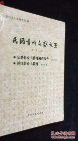 民国贵州文献大系  第2辑上册(定番县乡土教材调查报告,榕江县乡土教材)