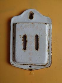 搪瓷老东西:奉化市自来水公司水费通知箱【字淡】【门牌类 自编20】
