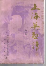上海英烈传.第一卷、第二卷.2册合售