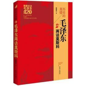 正版 历史的真情:两访莫斯科邸延生9787501175055新华出版社 书籍