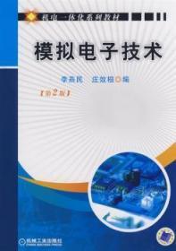 全新正版图书 模拟电子技术  李燕民  机械工业出版社  9787111237570时代蔚蓝书店