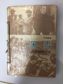 黑血 +汉江雪+黑雨 出兵朝鲜纪实1.2.3共三本合售