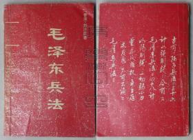 毛泽东兵法-四十八计打天下