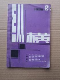 纵横,1985-2