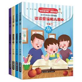 小学生快乐读书:读读童谣和儿歌(全四册)彩绘注音版