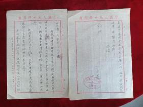 五十年代中国人民大学手写函件(退回山西保送学生)16开2页
