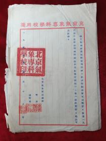 1955年北京气象专科学校函件(对山西患病学生退学)