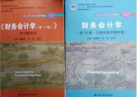 《财务会计学》学习指导书