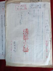 1955年清华大学、南京工学院、安徽农学院丶山东工学院函件五份