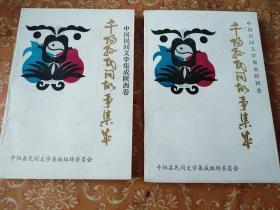 千阳县民间故事集成上下册合售