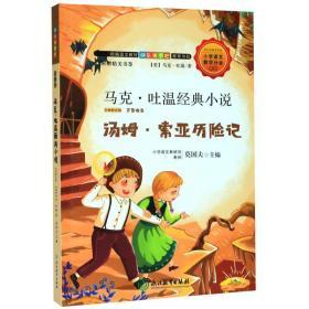 快乐读书吧:马克·吐温经典小说(名师解读版六年级下)