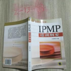 IPMP培训纲要 .