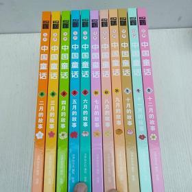 汉声中国童话  精装。全12册 11本合售缺第一册