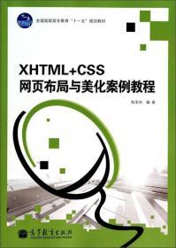 "XHTML+CSS网页布局与美化案例教程/全国高职高专教育""十一五""规"