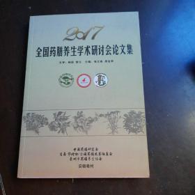 2017全国药膳养生学术研讨会论文集