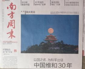 南方周末2020年10月1日国庆赏月,中国维和30年