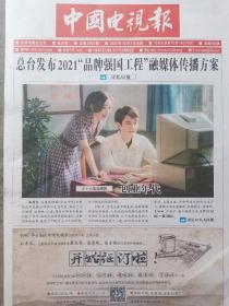中国电视报2020年10月1日期期有货下单备注