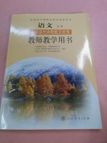 普通高中课程标准实验教科书语文(选修)中国现代 诗歌散文欣赏教师教学用书