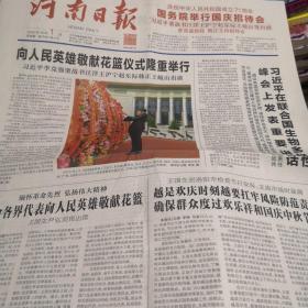 河南日报2020年10月1日