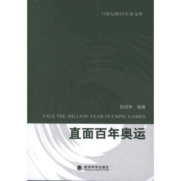 21世纪财经学术文库:直面百年奥运