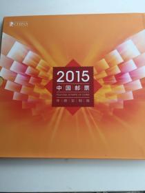 中国邮票2015年册[年册定制版多一张重庆山水个性化邮票]