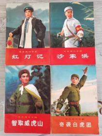 八大革命样板戏(红色娘子军京剧、舞剧两册)9本合售