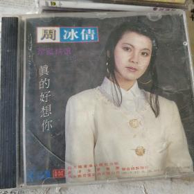 周冰倩 真的好想你 CD音乐