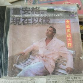 童安格 现在以后 CD音乐