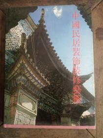 中国民居装饰装修艺术