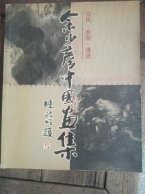 余少彦中国画集  古风  乡风   清风