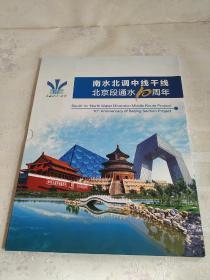 南水北调中线干线北京段通水10周年(专题邮折)