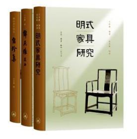 【王世襄逝世十周年纪念本套装(全三册)】《锦灰堆选本》《自珍集-俪松居长物志》《明式家具研究》