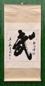 王汉光。中国书法家协会会员
