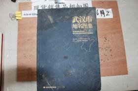 武汉市地名图集