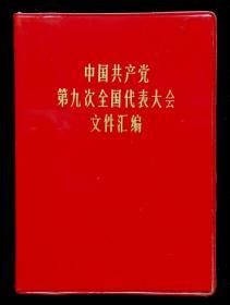 中国共产党第九次全国代表大会文献(彩版)