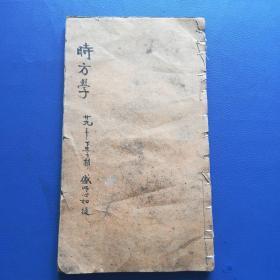 时方学(民国29年) 蒋文芳(1898—1961)编述~盛心如增订(孔网孤本)