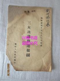 梅县城区各界人民代表会议三大决议传达提纲——梅县地区名老中医刘竹林代表藏