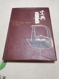 宜兴紫砂陶