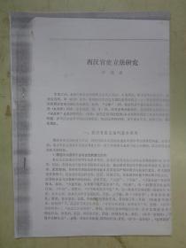 中国古代官制表