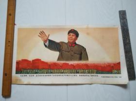 毛主席啊,毛主席!是您亲自发动了文化大革命,率领我们开始了新的长征