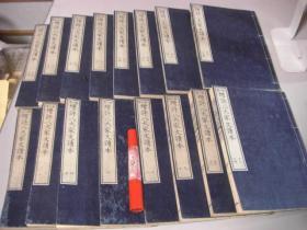 和刻本 增评八大家文读本  16册全 明治八年(1875)包邮
