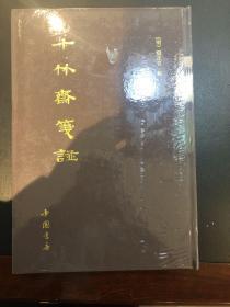 十竹斋笺谱(8开精装)