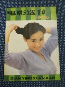 电影选刊 1986 1