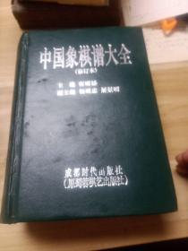 中国象棋谱大全修订本 精装