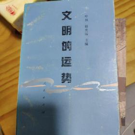 文明的运势:中日民族性诸形态比较研究