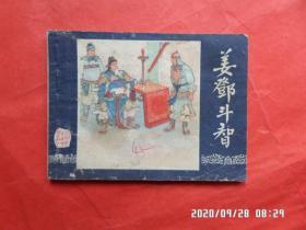 连环画: 姜邓斗智(三国演义之 四十五 )